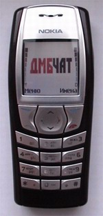 Логотип ДМБ ЧАТа на Nokia 6610